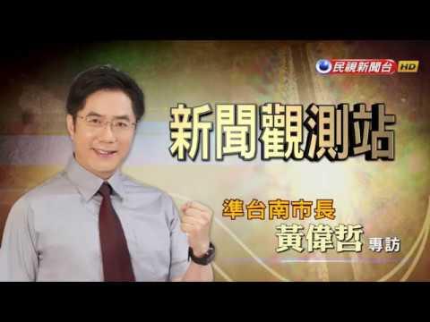 獨家專訪|準台南市長 黃偉哲【新聞觀測站】2018.12.08