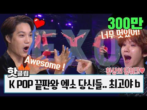 ♨핫클립♨[HD/ENG] K POP 끝판왕♡ 우리 엑소(EXO)스테이지K 행차하셨다!! 최고 된다bb #스테이지K #JTBC봐야지