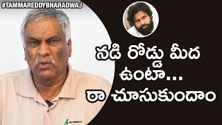 Tammareddy Bharadwaj About Trollers Affecting Their Partie..