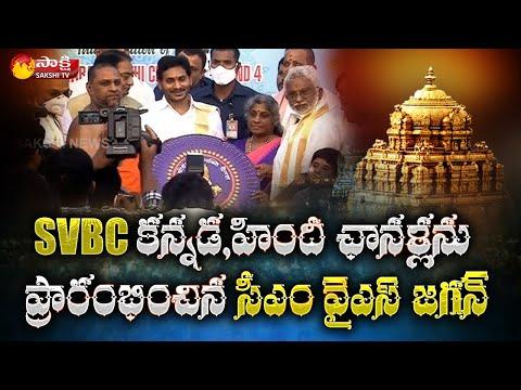 CM Jagan launches SVBC Hindi, Kannada channels