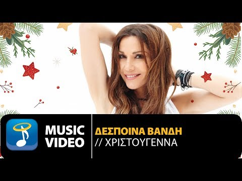 Despina Vandi - Xristougenna (Official Music Clip)