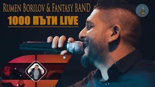 Румен Борилов & Fantasy BAND - 1000 Пъти #LIVE #Концерт-Промоция