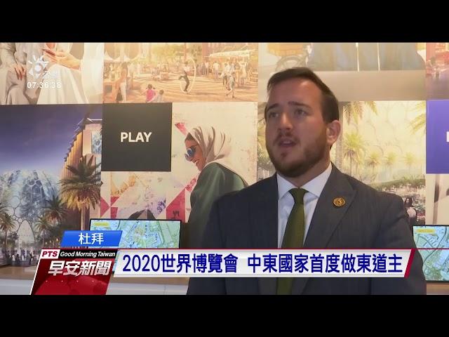 2020杜拜世界博覽會 進入倒數一年階段