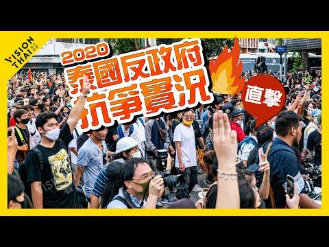 這場抗議後曼谷進入緊急狀態!泰國反政府運動實況│VISION THAI 看見泰國