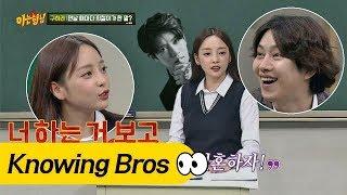 """[폭로전] 희철(Hee Chul), 구하라(GOO HARA)에게 만날 때마다 """"결혼하자!"""" 아는 형님(Knowing bros) 102회"""
