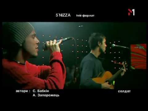 5'nizza - Солдат (tvій формат'03)