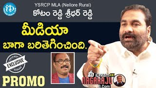 YSRCP MLA Kotam Reddy Sridhar Reddy Interview With Nagaraj..