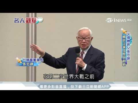 半導體之父張忠謀 談企業成長與創新│三立iNEWS