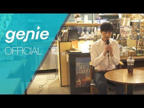 윤건 YOON GUN - 내 편 My side Official Live Video