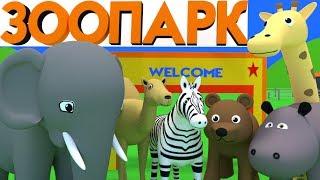Приключения синего пикапа в зоопарке. Кормим животных. Учим названия и звуки зверей.
