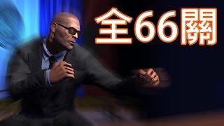 【DE JuN】Mr. President!   全66關卡0失誤精華版剪輯