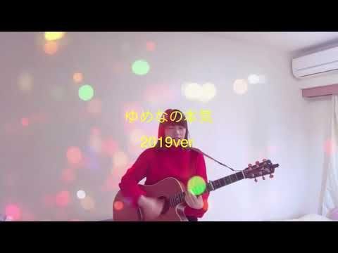 ゆめなの本気 2019年ver.