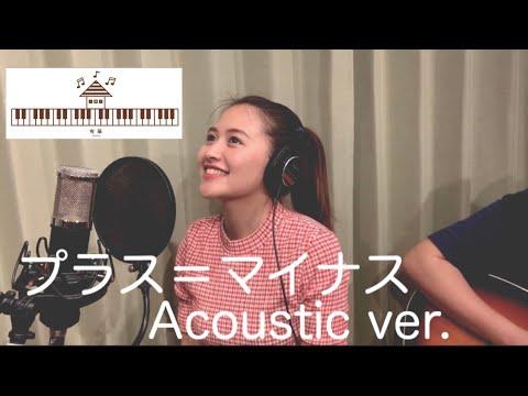 有華「プラス=マイナス」Acoustic ver. [Studio session]