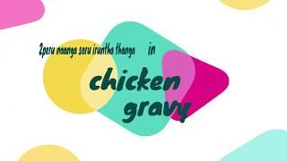 how to cook chicken gravy in tamilnadu style | 2 PERU NAANGA SORU IRUNTHA THANGA |