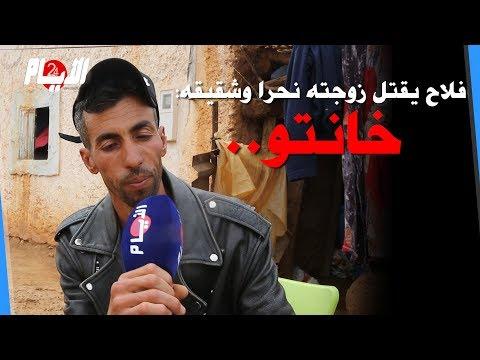 فلاح يقتل زوجته نحرا وشقيقه: خانتو.. قرّب الحال يبرد عاد ذبحها قال لخويا ذبحت مراتي