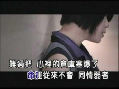 符瓊音-很久沒哭了(KTV)