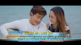 Excuse Me I Love You - Prema [MV TEASER]