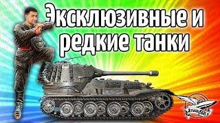 Стрим - Эксклюзивные и редкие танки