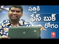 Bithiri Sathi Addicted To Facebook - Funny Conversation With Savitri - Teenmaar News