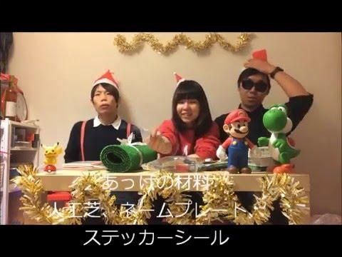 カトキット クリスマス動画2015
