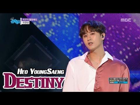 [Comeback Stage] HEO YOUNGSAENG - Destiny, 허영생 - 지구가 멸망해도 Show Music core 20180414