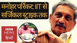 Manohar Parrikar: Aam aadmi of Indian politics (BBC Hindi)