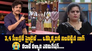 Bigg Boss Telugu 4: Nagarjuna fires on housemates, Karate ..