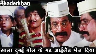 साला दुबई बोल के मड आईलैंड भेज दिया - कादर खान - बेस्ट हिंदी कॉमेडी - शक्ति कपूर - असरानी comedy