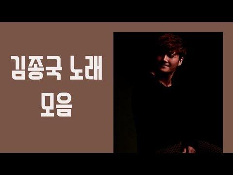 김종국 좋은 노래 모음 | Kim Jong Kook collection