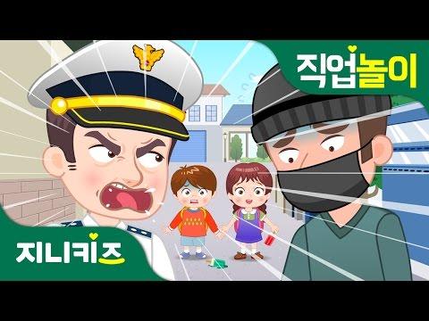 경찰관 #1 | 시민들의 슈퍼맨! | 꿈 장래희망 | 직업놀이★지니키즈