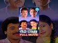 Shivaratri Telugu Full Movie || Sarath Babu, Shobana || Rama Narayana || Shanakar Ganesh