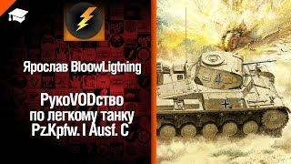 Превью: Легкий танк Pz.Kpfw. I Ausf. C - рукоVODство от Bloowlightning [World of Tanks]
