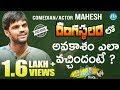 Rangasthalam Comedian Mahesh Exclusive Interview