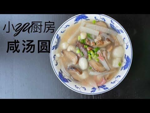 【小YU厨房】咸汤圆 台山汤圆 冬至汤圆