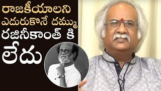 Subhalekha Sudhakar Sensational Comments On Rajinikanth Po..