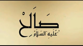 Laith Abu Joda - Sayedna Saleh I ليث أبو جوده - سيدنا ...