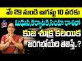 వ్యామోహానికి లోనై వావి వరసలు మరిచి ప్రవర్తిస్తారు..? | Kuja Shukra Conjunction | Celebrity Bhakti