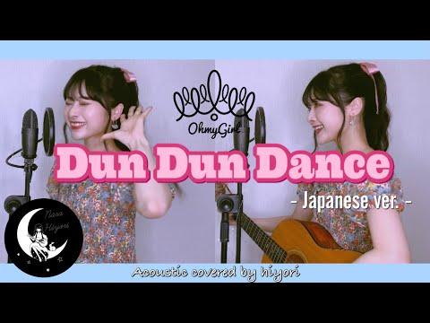 【日本語】Dun Dun Dance / OH MY GIRL(오마이걸) Japanese lyric ver. Acoustic covered by hiyori
