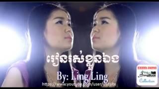 Em yêu anh khmer