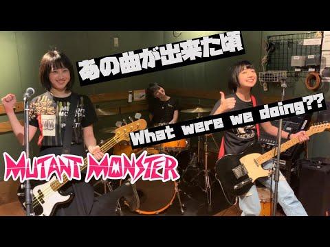 MUTANT MONSTER - あの曲が出来た頃 - what were we doing??