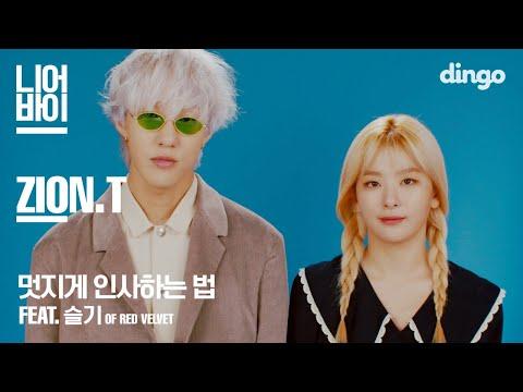 Zion.T – 멋지게 인사하는 법 (feat. 슬기 of Red Velvet)[니어바이 LIVE]