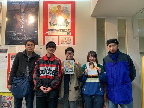 映画『想像だけで素晴らしいんだ-GO TO THE FUTURE-』公開初日舞台挨拶 2019.1.31(木)