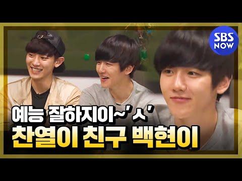 SBS [룸메이트] - 백현의 '댄싱 인 더 성북동'
