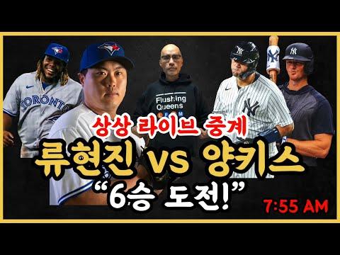 """[상상중계] 류현진 vs 양키스 """"에이스의 모습을 보여주겠다!""""   김광현 vs 말린스 동시 중계   7시55분에 시작!"""