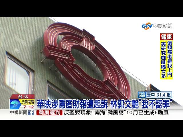 大同經營權落幕首現身 林郭文艷不發一語