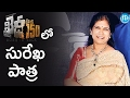 Megastar's Wife Konidela Surekha's Role in Khaidi No 150..