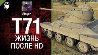 T71: жизнь после HD - от Slayer