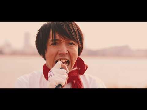 セックスマシーン!!「夕暮れの歌」MV