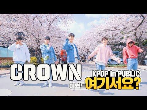 [여기서요?] TXT - CROWN 어느날 머리에서 뿔이 자랐다 (Boys ver.) | 커버댄스 DANCE COVER | KPOP IN PUBLIC @이월드