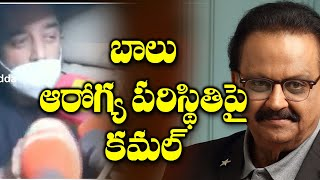 Kamal Haasan speaks after visiting SP Balasubrahmanyam at ..